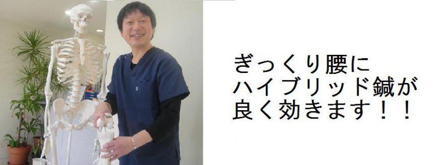 腰痛 ぎっくり腰 首 膝の痛みなら広島市五日市駅からバスで皆賀下車徒歩3分、吉田鍼灸接骨院へ